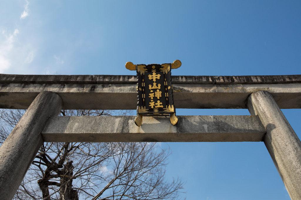 【岡山県】美作国(みまさかのくに)一の宮 中山神社