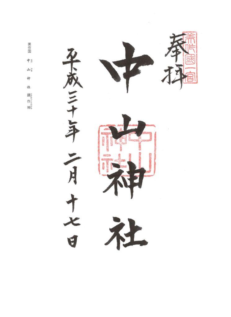 中山神社 御朱印 by.仰木一弘