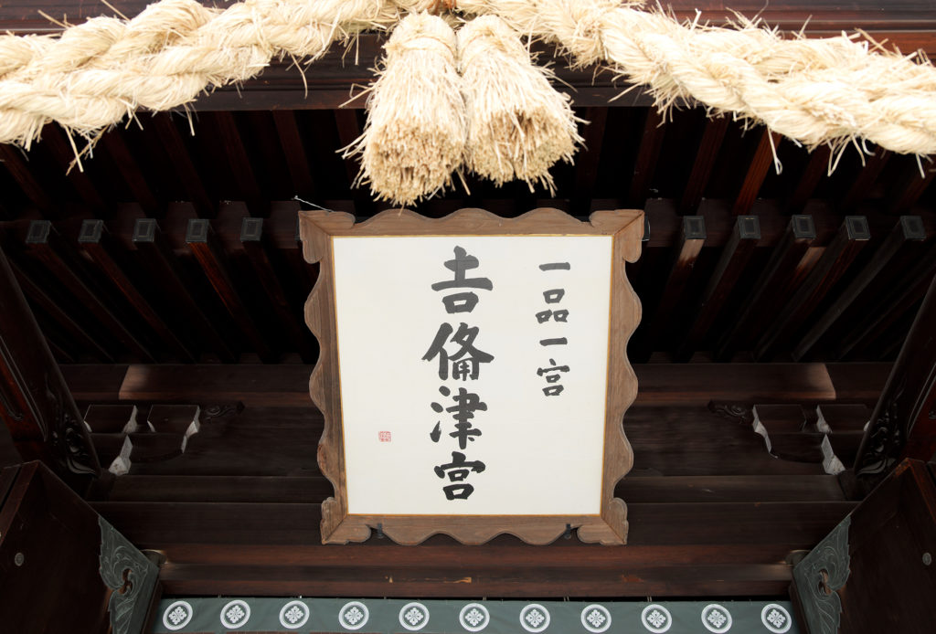 【岡山県】備前国一の宮 吉備津彦(きびつひこ)神社