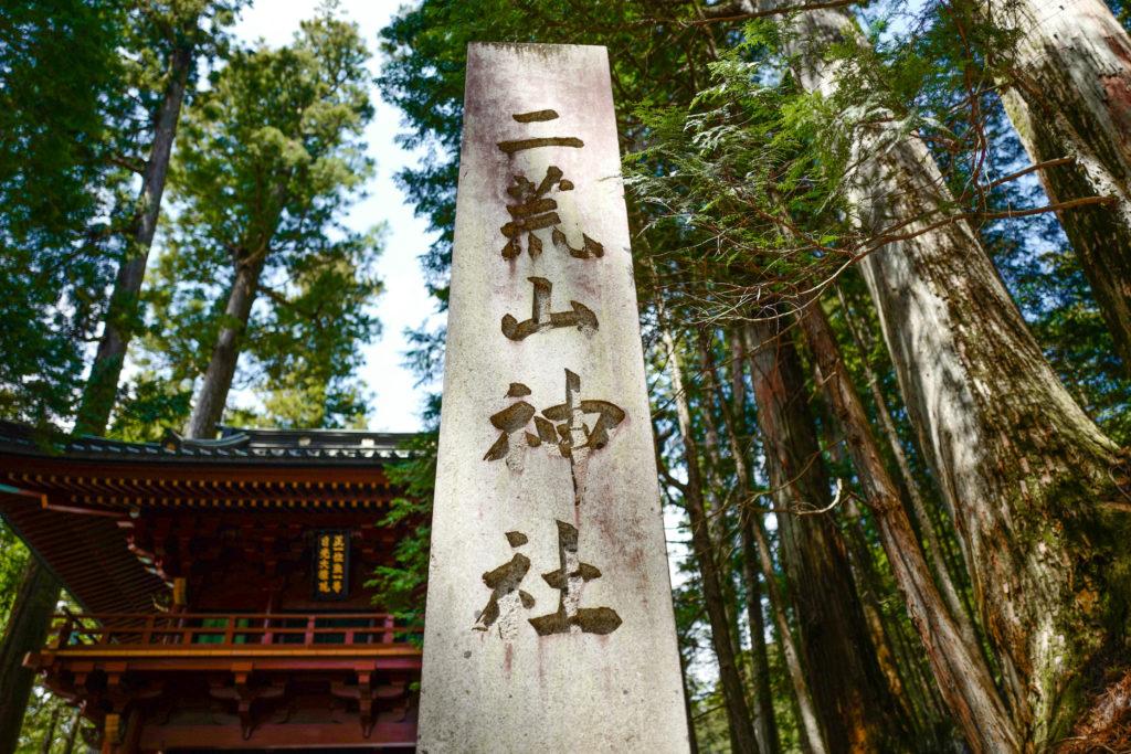 日光二荒山神社、門柱©2019 仰木一弘 wih LeicaQ