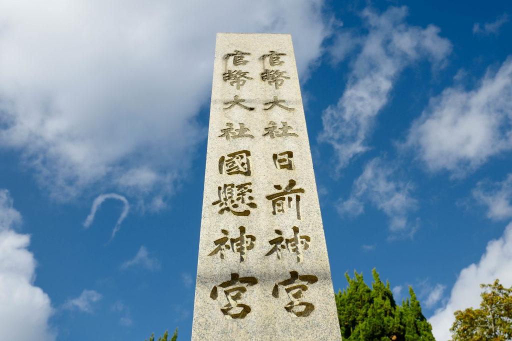 日前國縣神宮、門柱©2019 仰木一弘 wih LeicaQ
