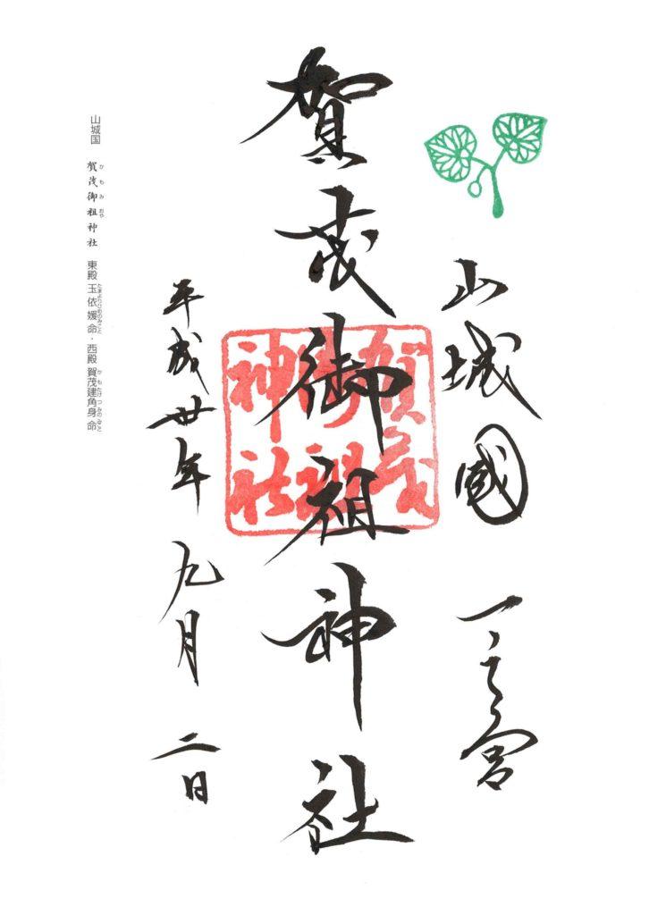 下鴨神社 御朱印 by.仰木一弘