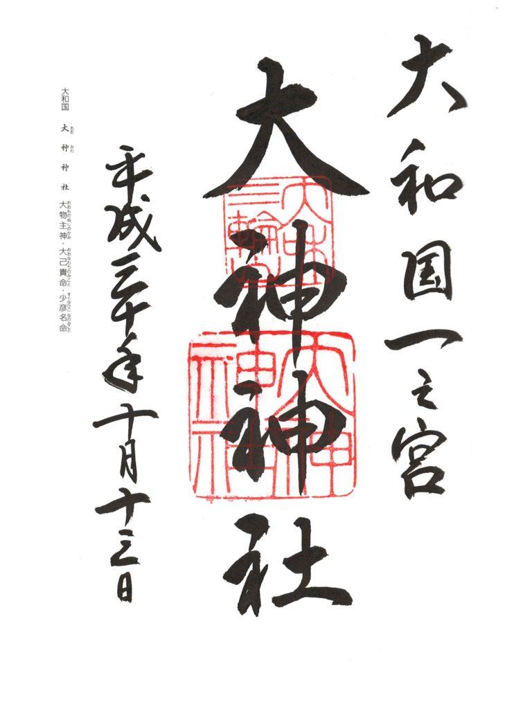 大神神社 御朱印 by.仰木一弘
