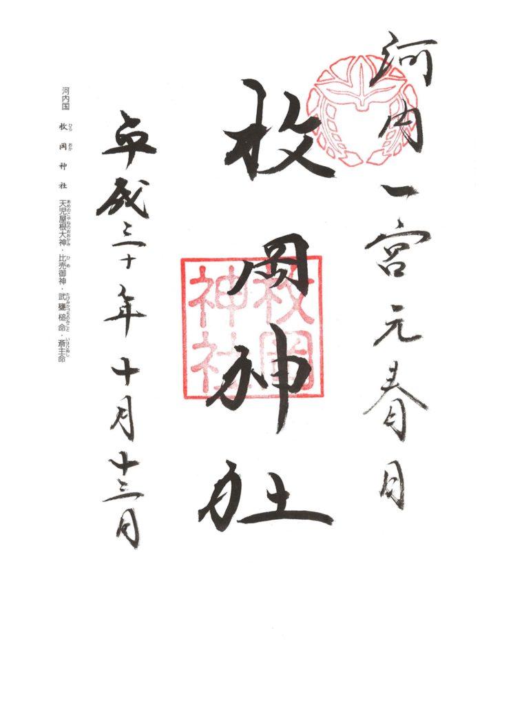 枚岡神社 御朱印 by.仰木一弘