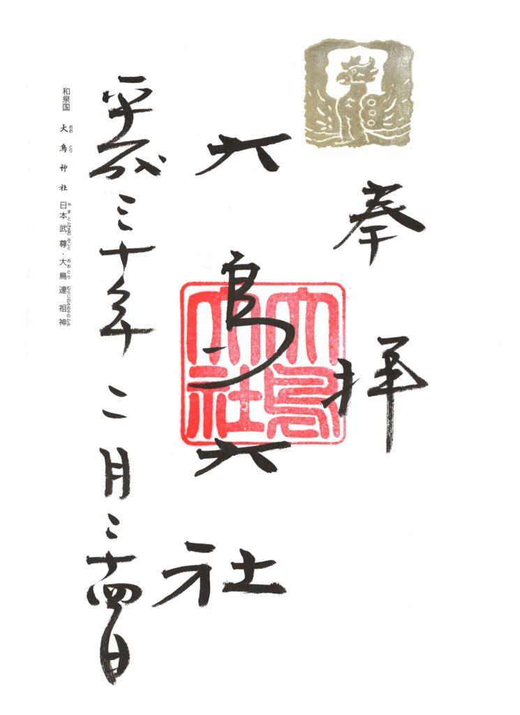 大鳥神社 御朱印 by.仰木一弘