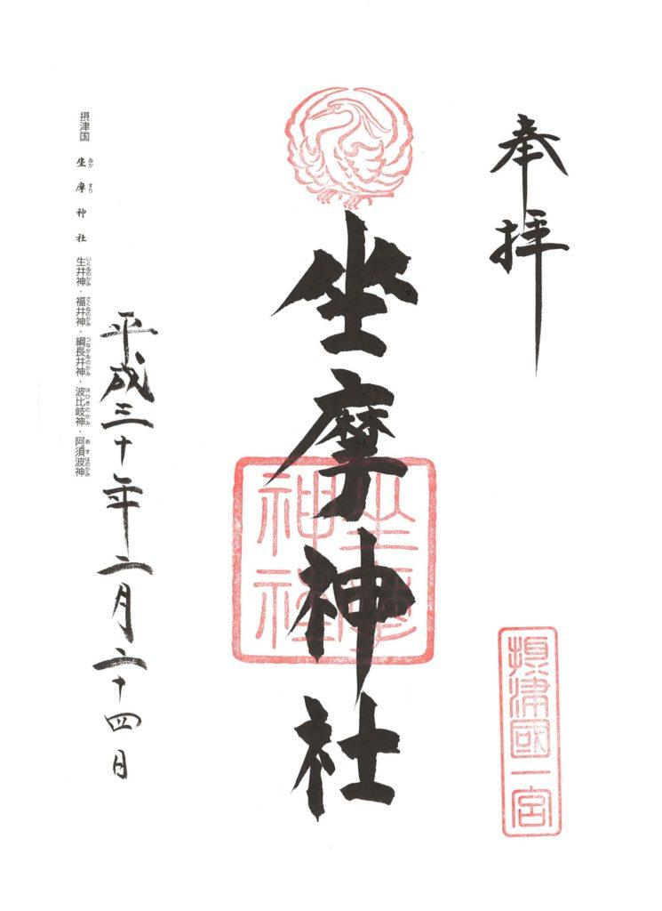 坐摩神社 御朱印 by.仰木一弘