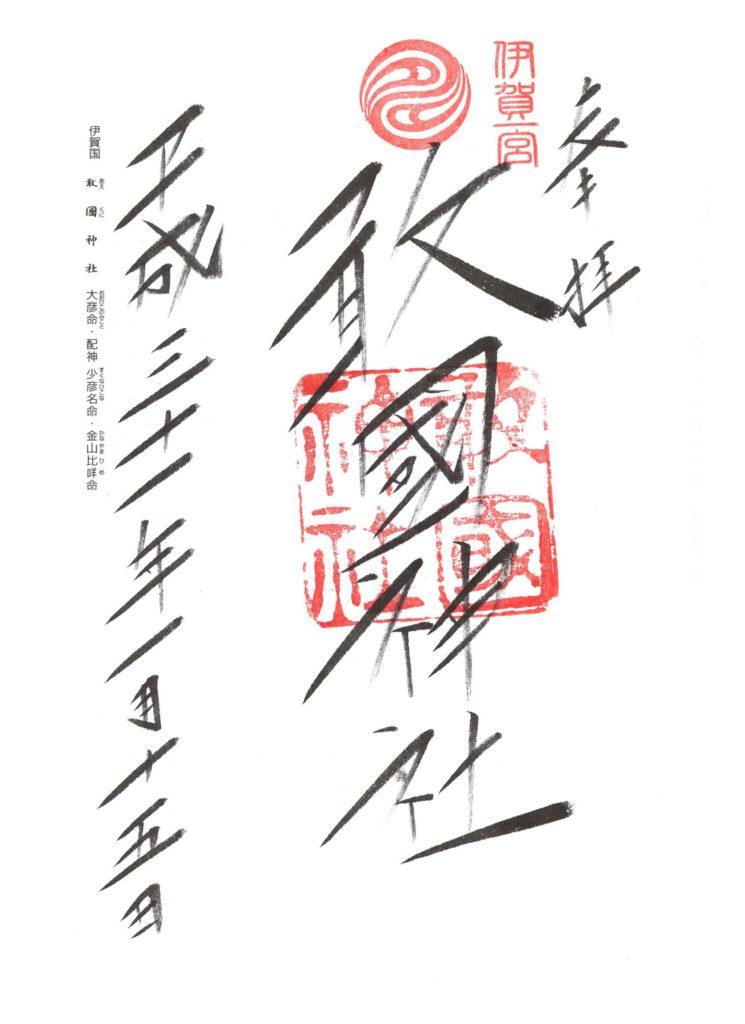 敢國神社 御朱印 by.仰木一弘