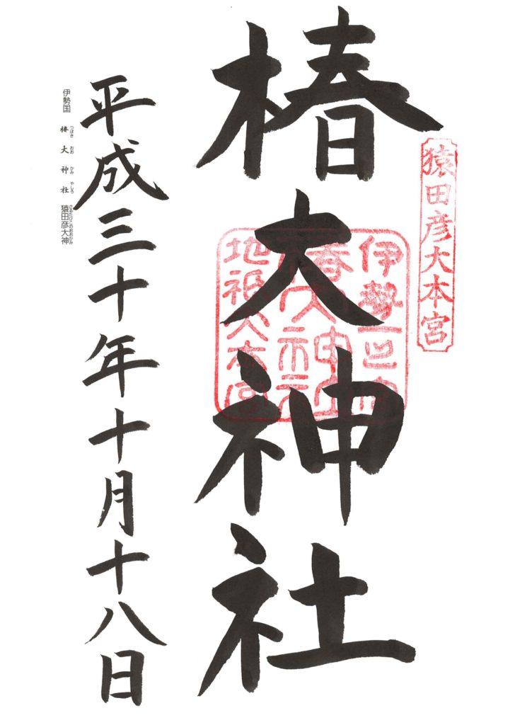 椿大神社 御朱印 by.仰木一弘