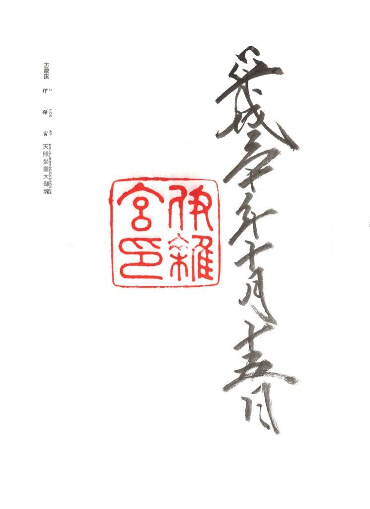 伊雑宮 御朱印 by.仰木一弘