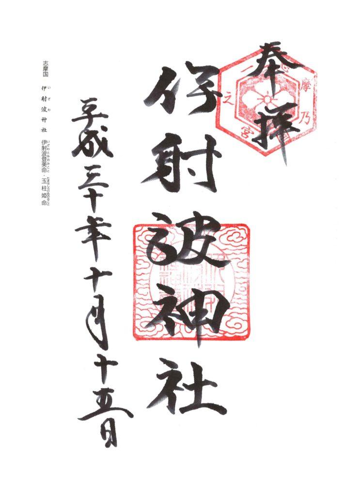 伊射波神社 御朱印 by.仰木一弘