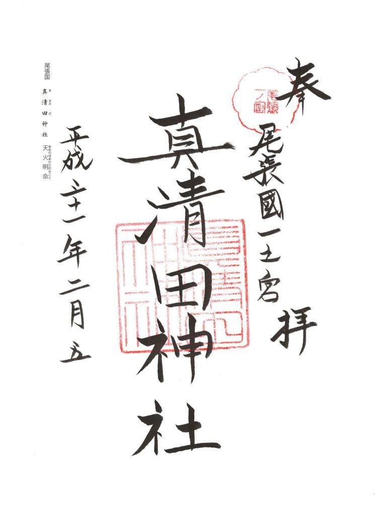 真清田神社 御朱印 by.仰木一弘