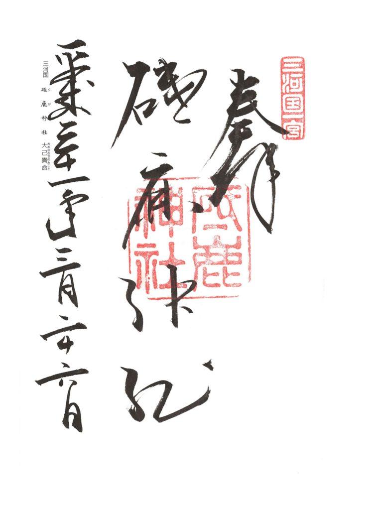 砥鹿神社 御朱印 by.仰木一弘