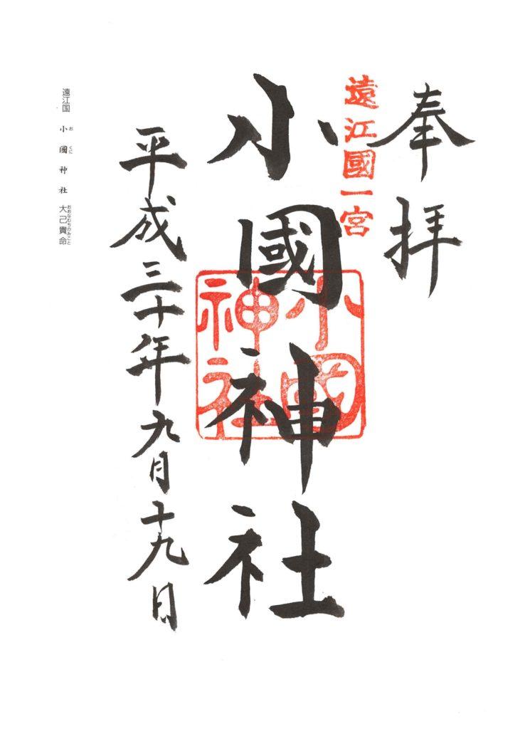 小国神社 御朱印 by.仰木一弘