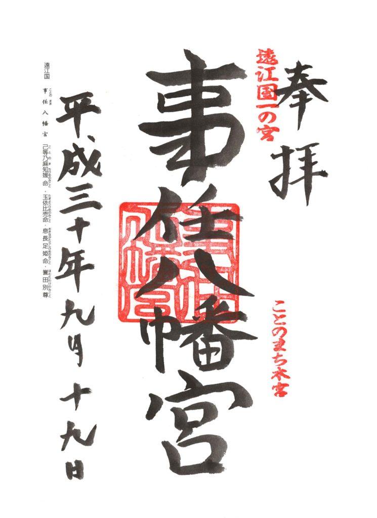 事任八幡宮 御朱印 by.仰木一弘