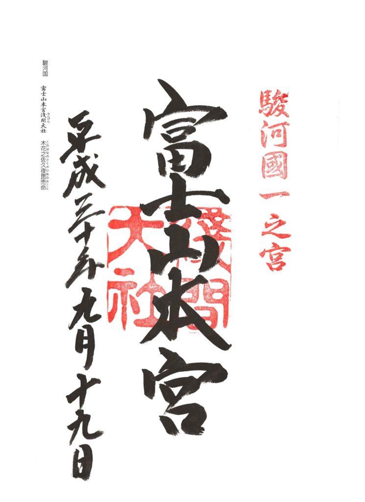 富士山本宮浅間大社 御朱印 by.仰木一弘