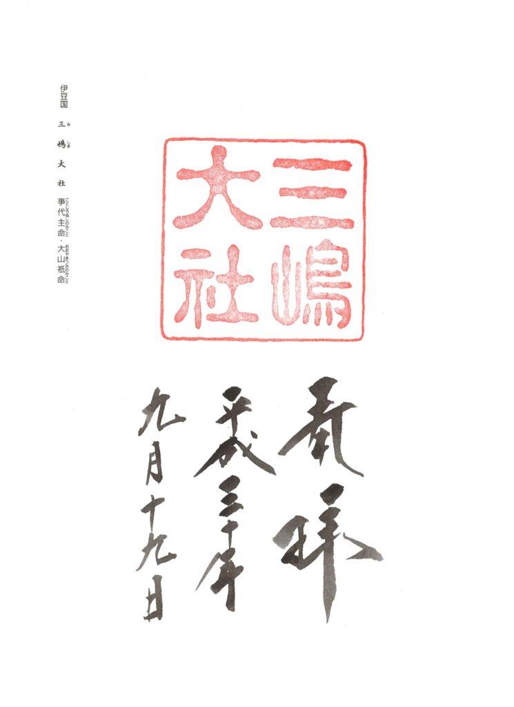 三嶋大社 御朱印 by.仰木一弘