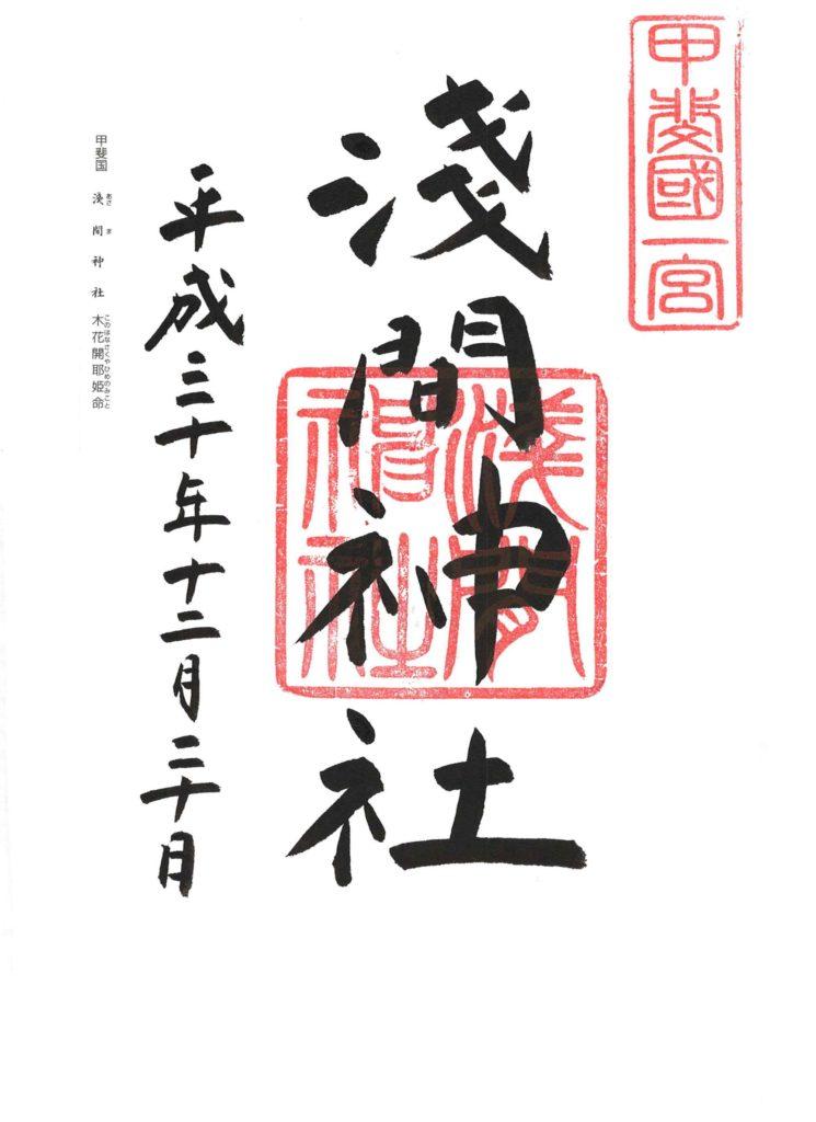 浅間神社 御朱印 by.仰木一弘