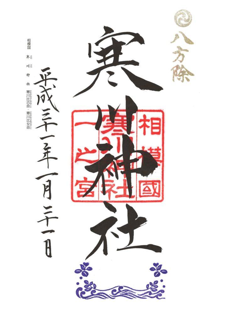 寒川神社 御朱印 by.仰木一弘
