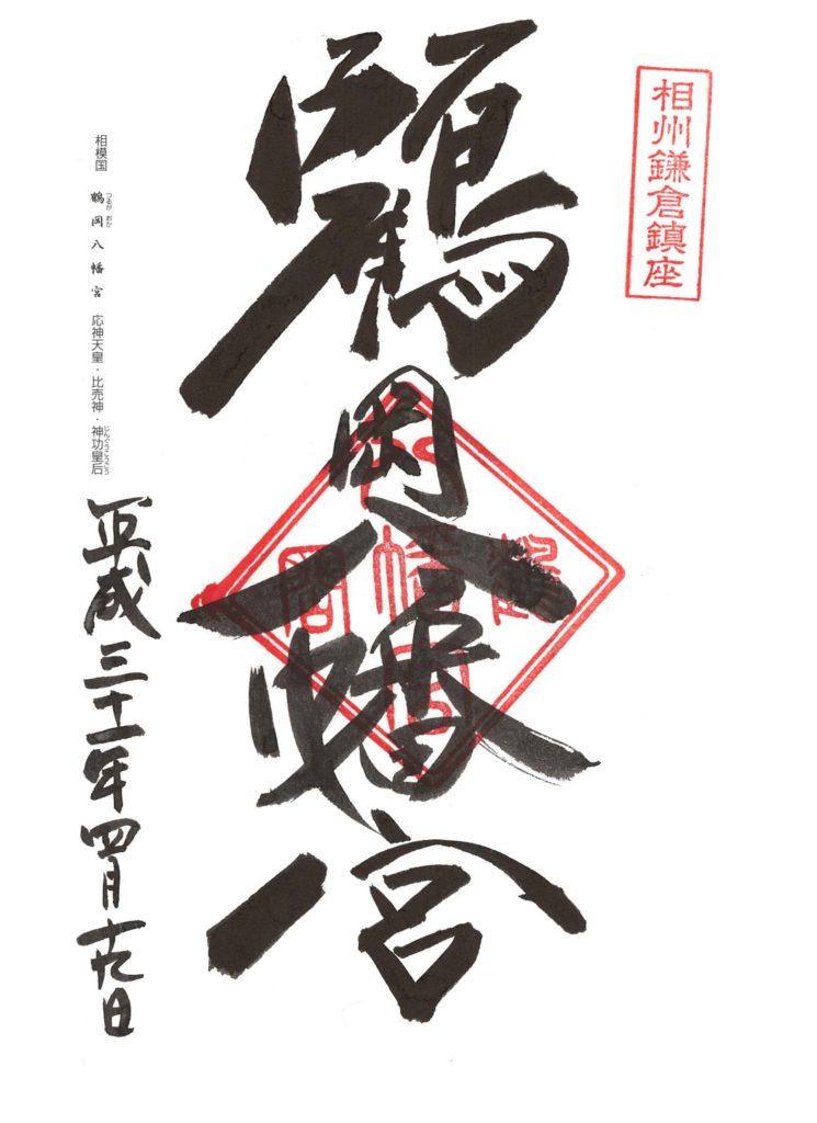 鶴岡八幡宮 御朱印 by.仰木一弘