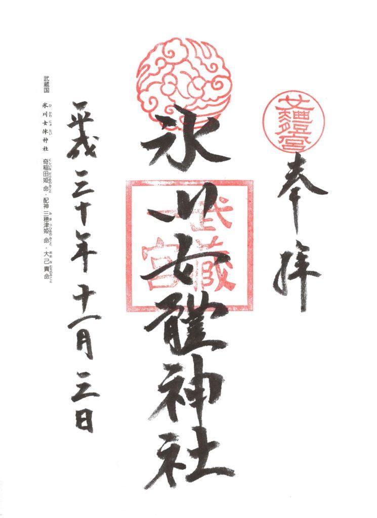 氷川女体神社 御朱印 by.仰木一弘