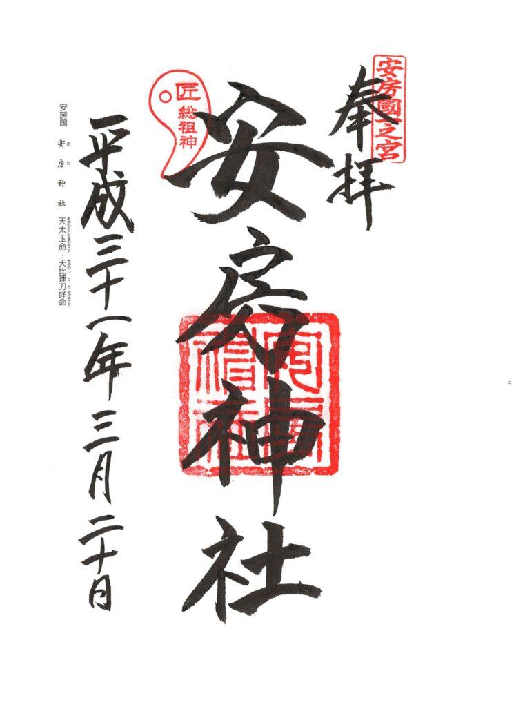 安房神社 御朱印 by.仰木一弘