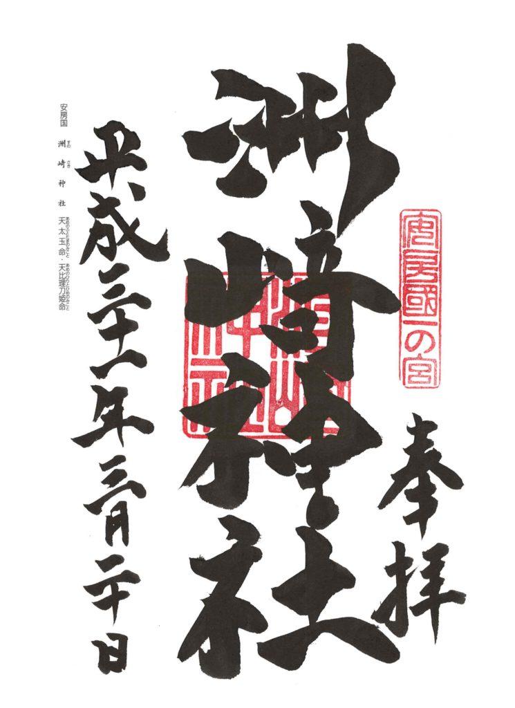 洲崎神社 御朱印 by.仰木一弘