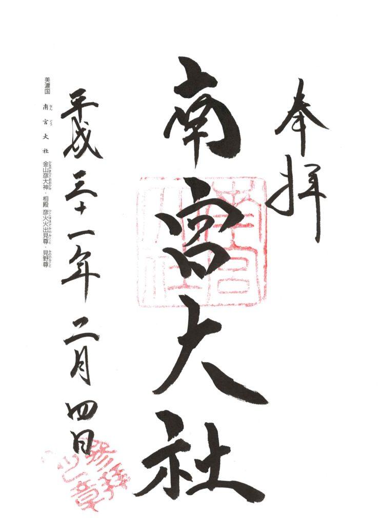 南宮大社 御朱印 by.仰木一弘