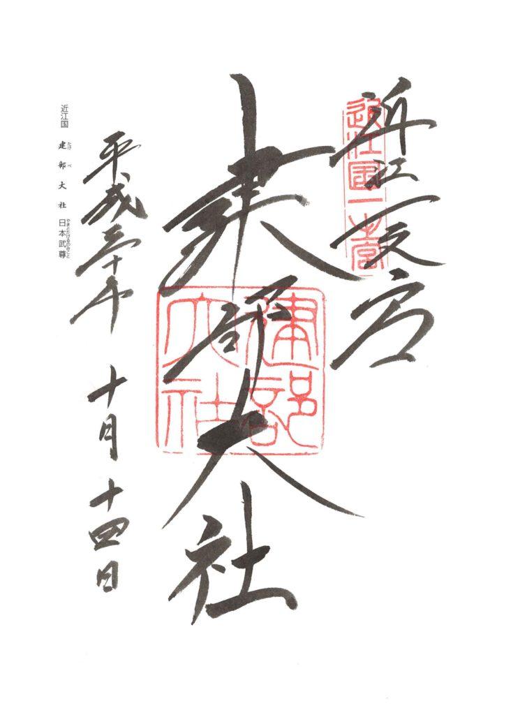 建部神社 御朱印 by.仰木一弘