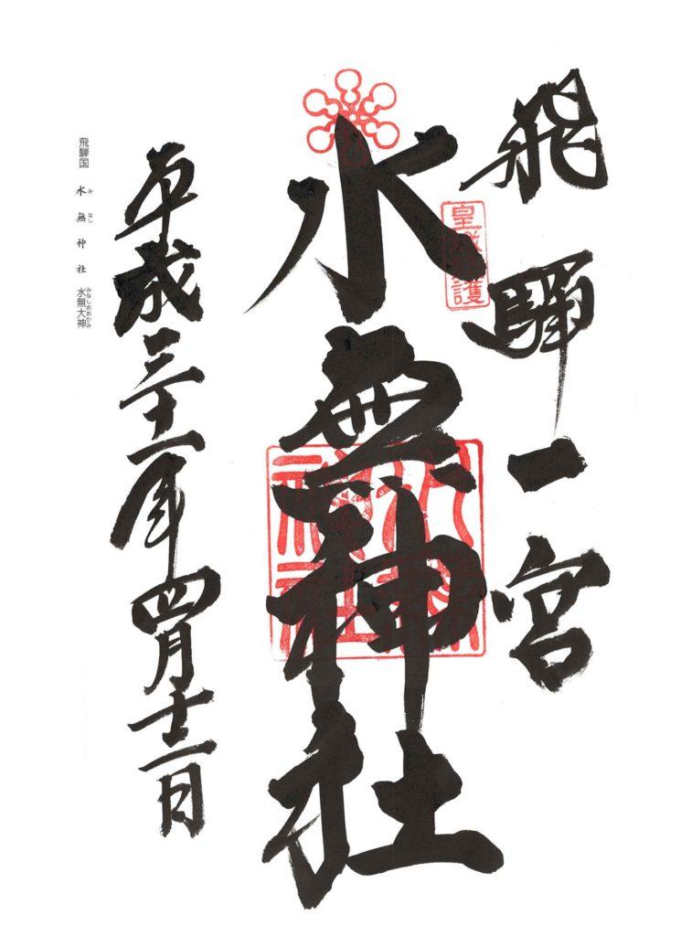 水無神社 御朱印 by.仰木一弘