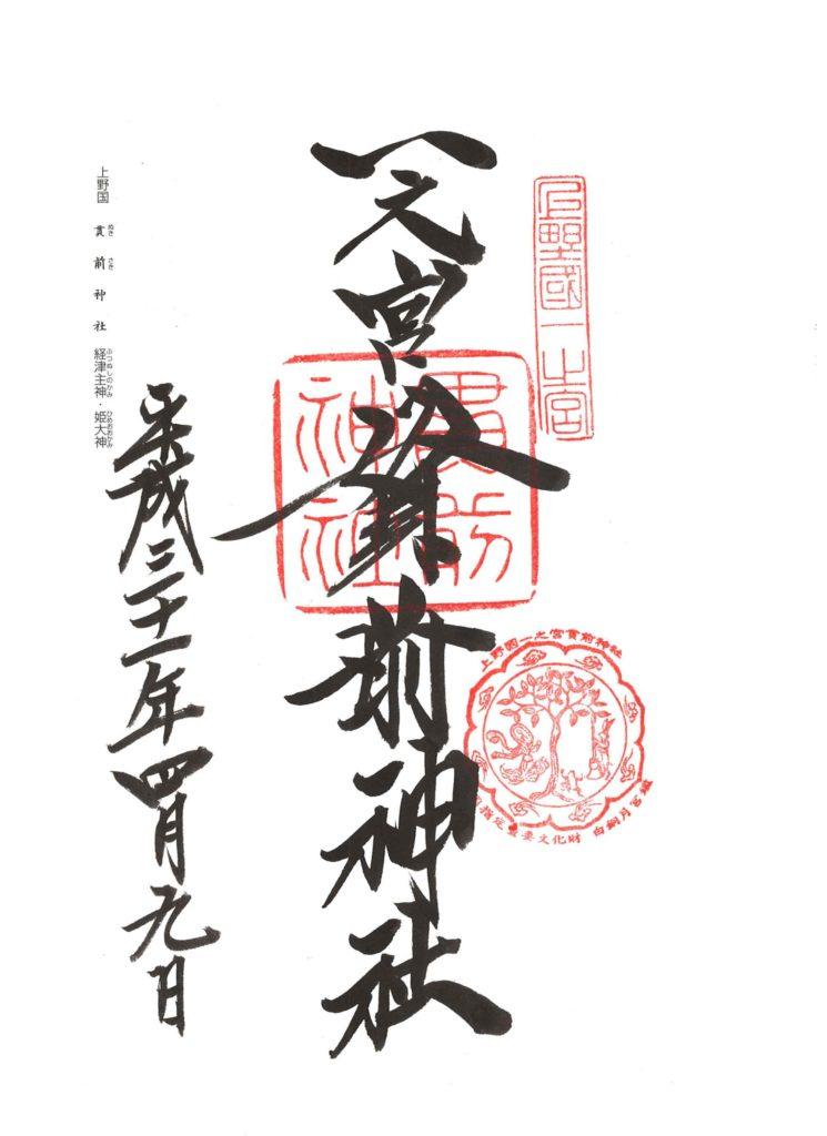 一ノ宮貫前神社 御朱印 by.仰木一弘