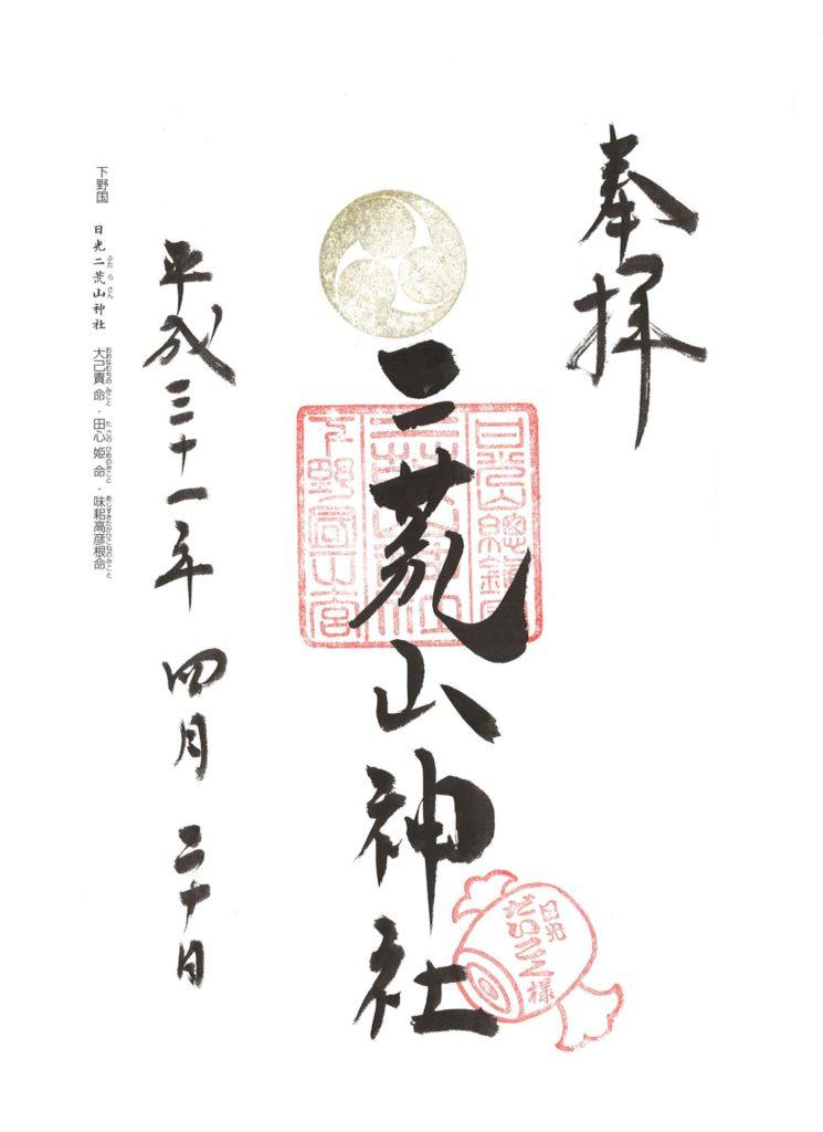 日光二荒山神社 御朱印 by.仰木一弘