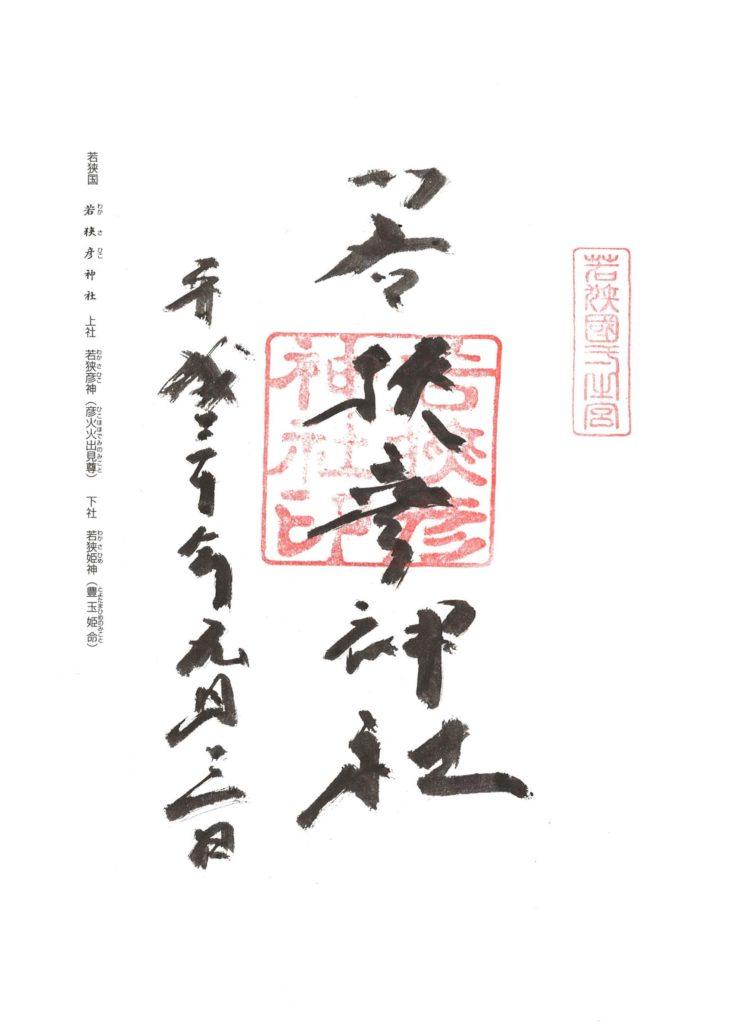 若狭彦神社 御朱印 by.仰木一弘