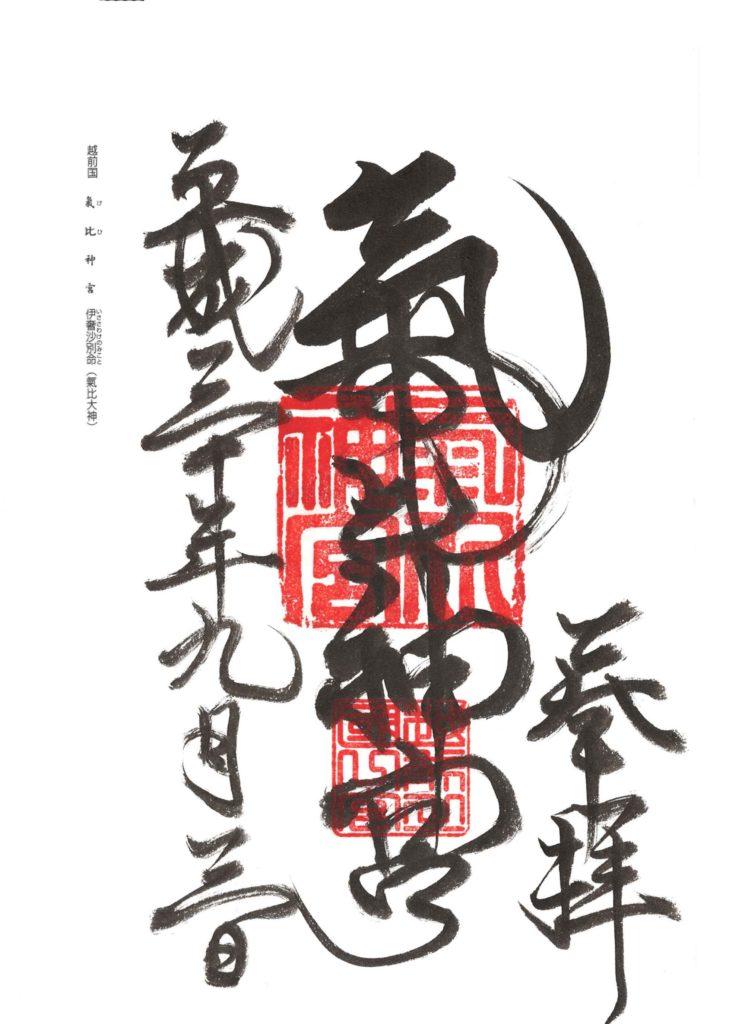 氣比神宮 御朱印 by.仰木一弘