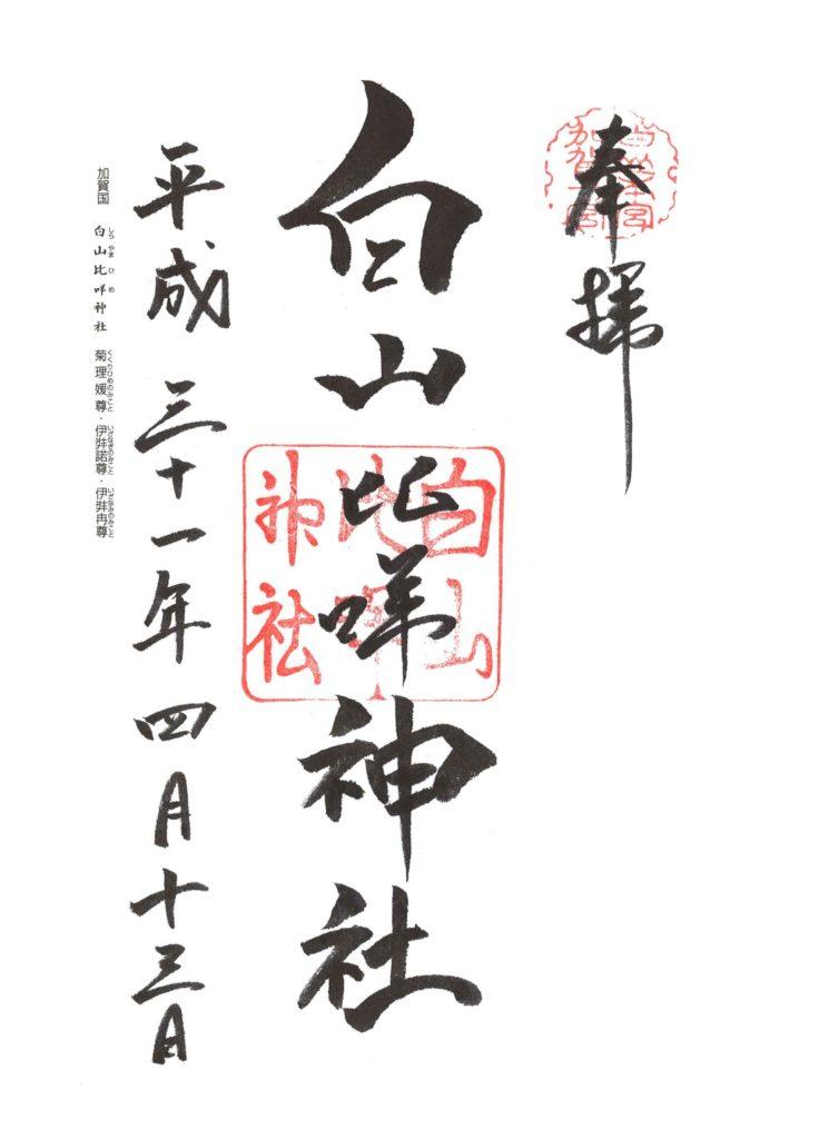 白山比咩神社 御朱印 by.仰木一弘