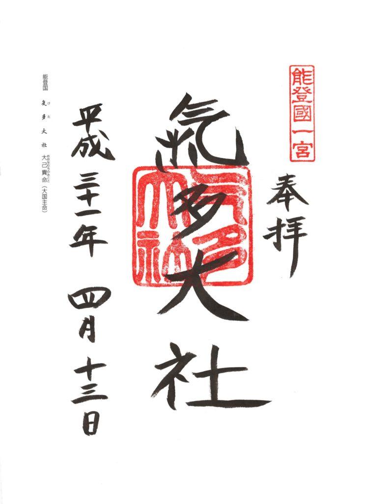 気多大社 御朱印 by.仰木一弘