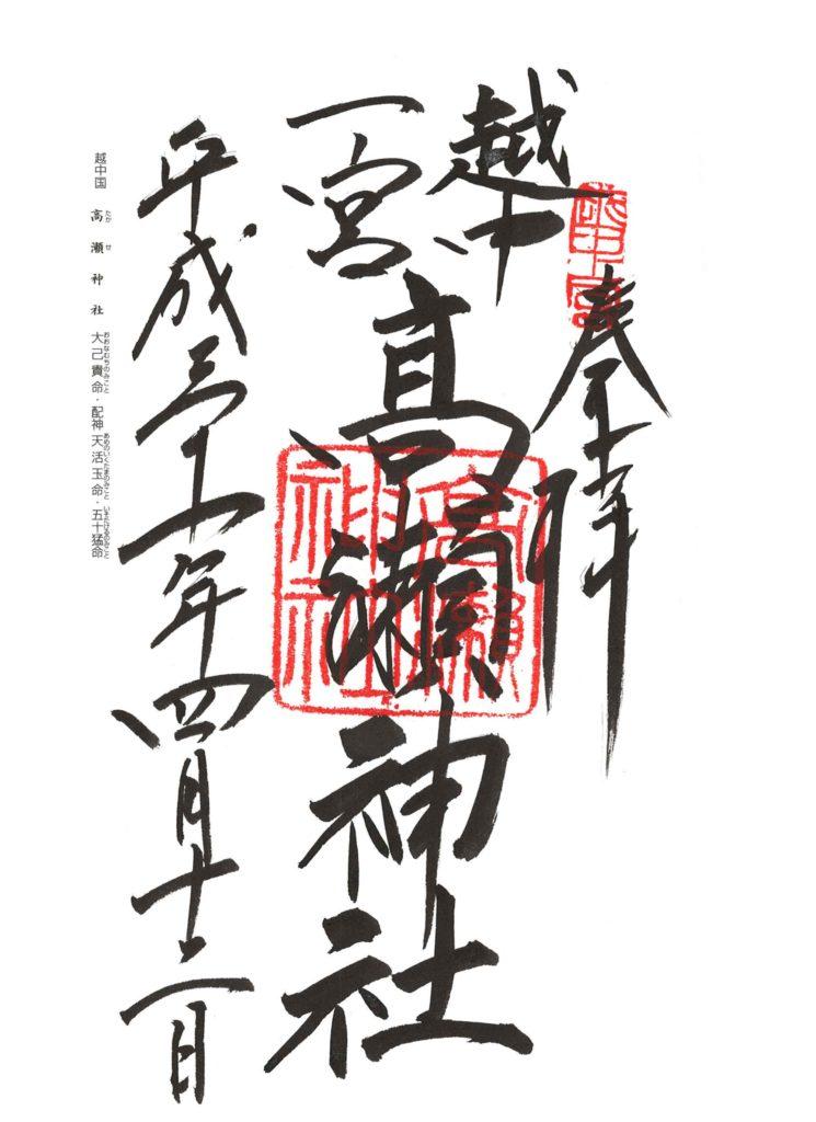 高瀬神社 御朱印 by.仰木一弘