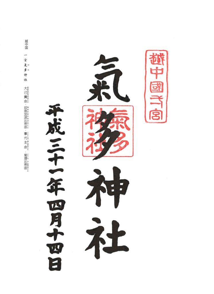 気多神社 御朱印 by.仰木一弘