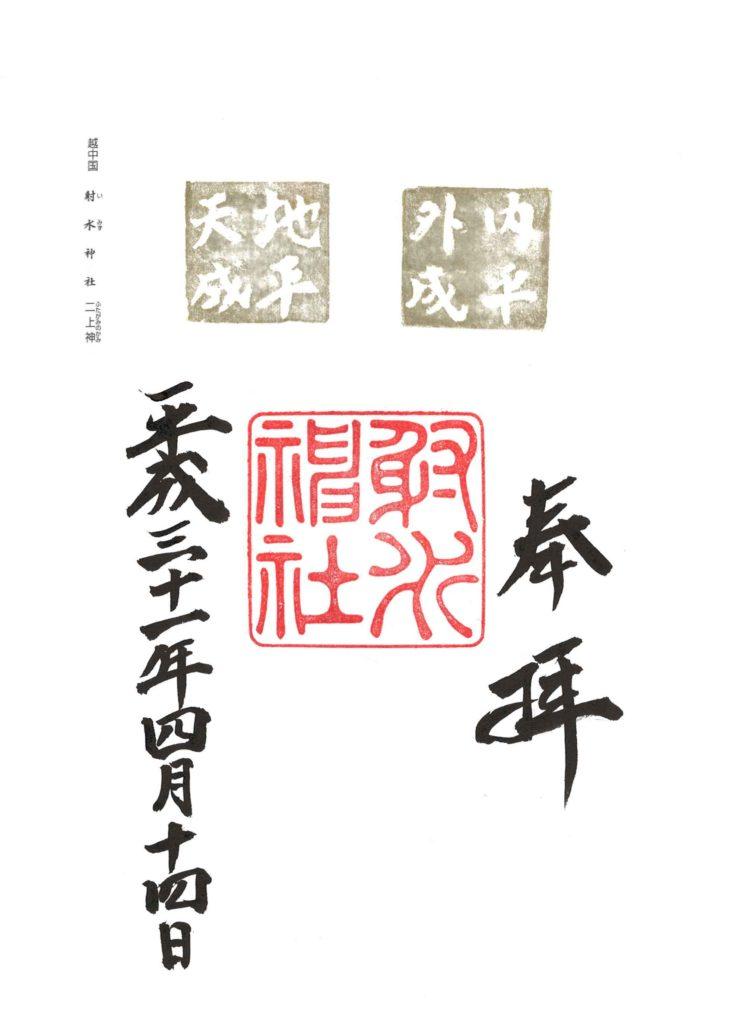 射水神社 御朱印 by.仰木一弘