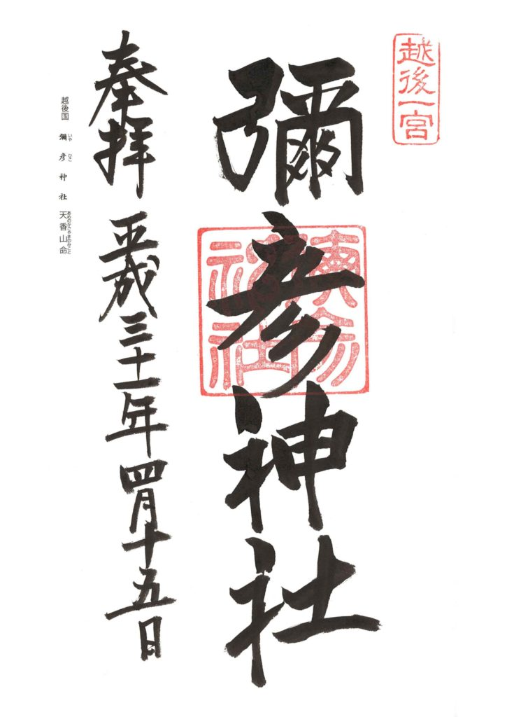彌彦神社 御朱印 by.仰木一弘