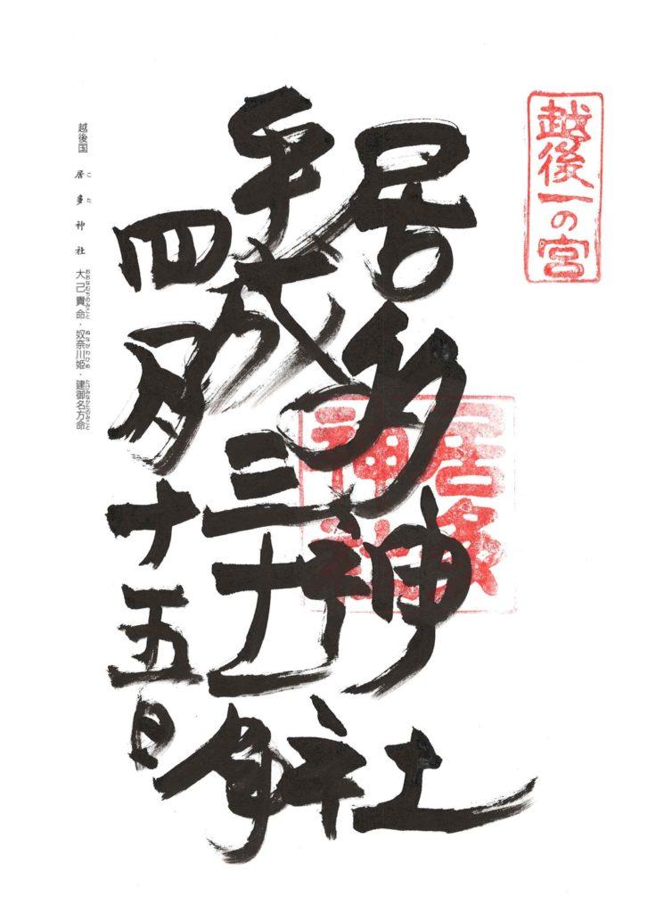 居多神社 御朱印 by.仰木一弘