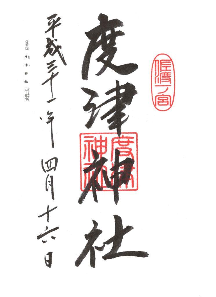 唐津神社 御朱印 by.仰木一弘