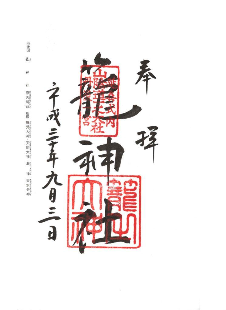 元伊勢籠神社 御朱印 by.仰木一弘