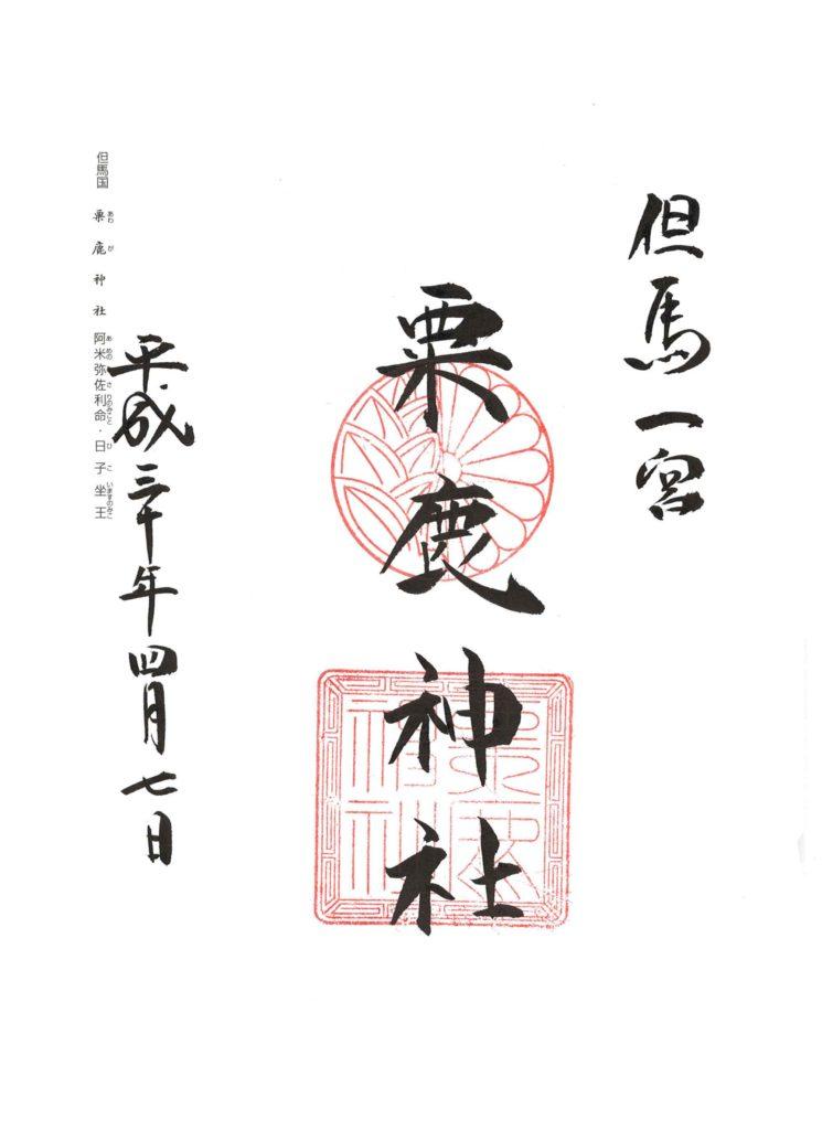 粟鹿神社 御朱印 by.仰木一弘