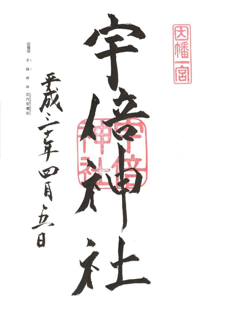 宇倍神社 御朱印 by.仰木一弘