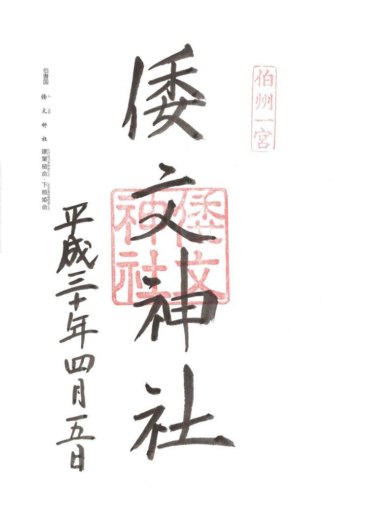 倭文神社 御朱印 by.仰木一弘