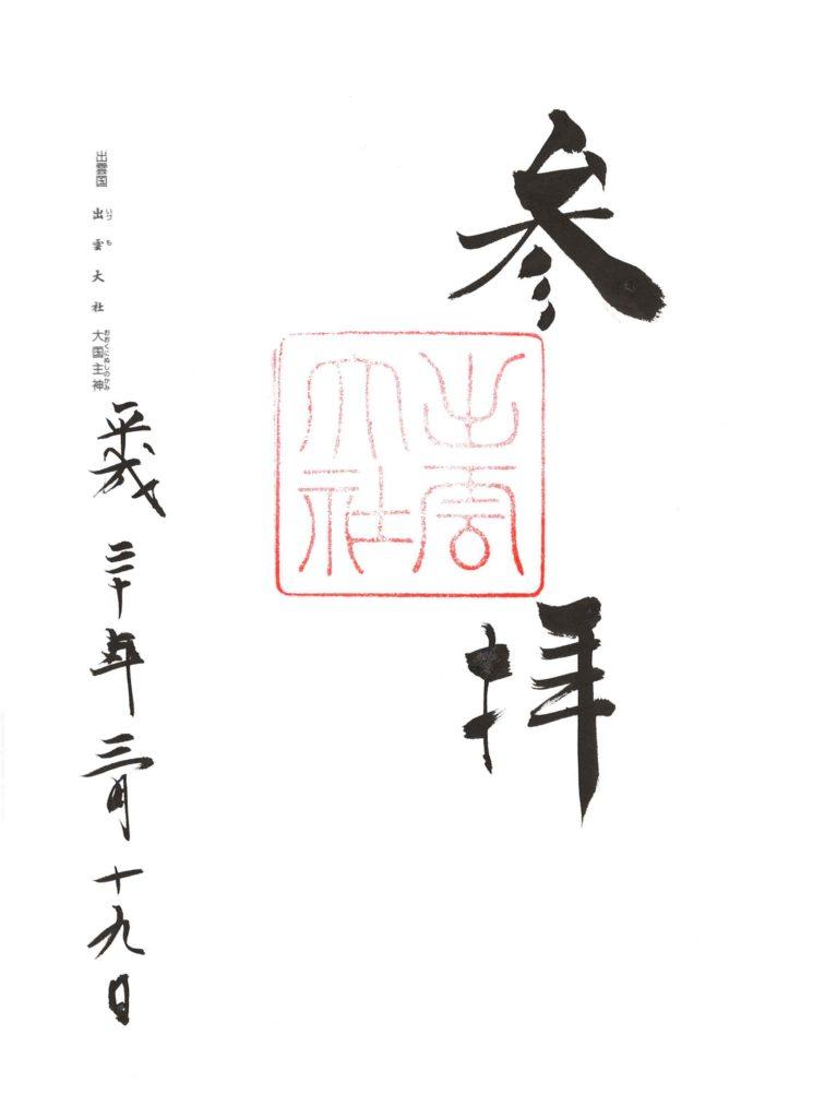 出雲大社 御朱印 by.仰木一弘
