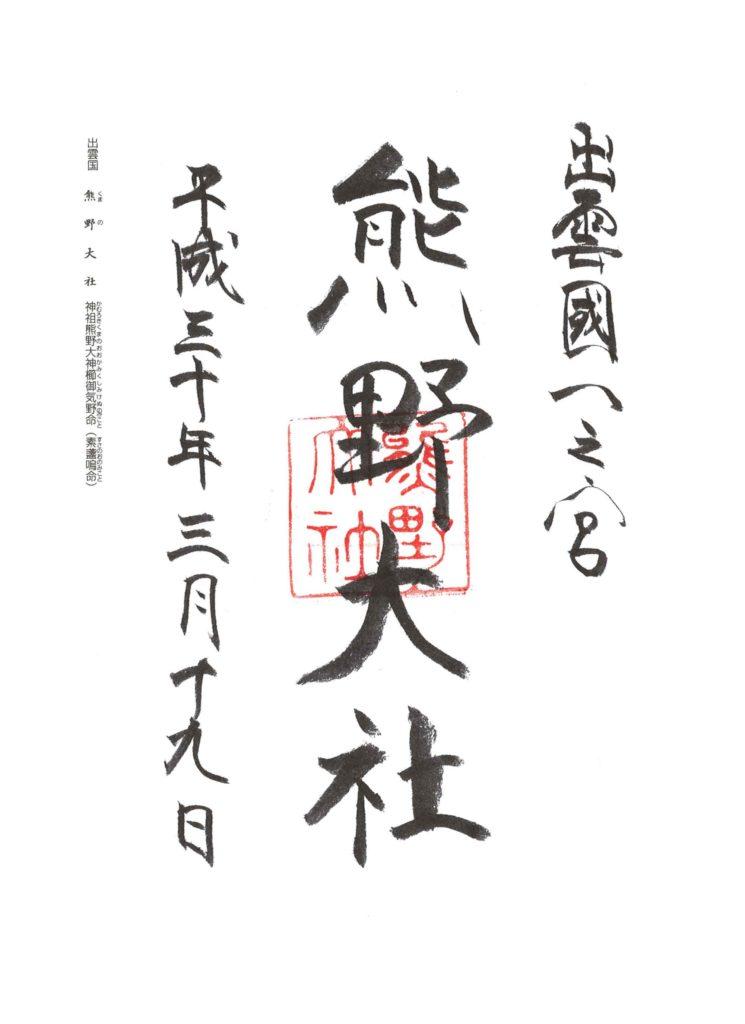 熊野大社 御朱印 by.仰木一弘