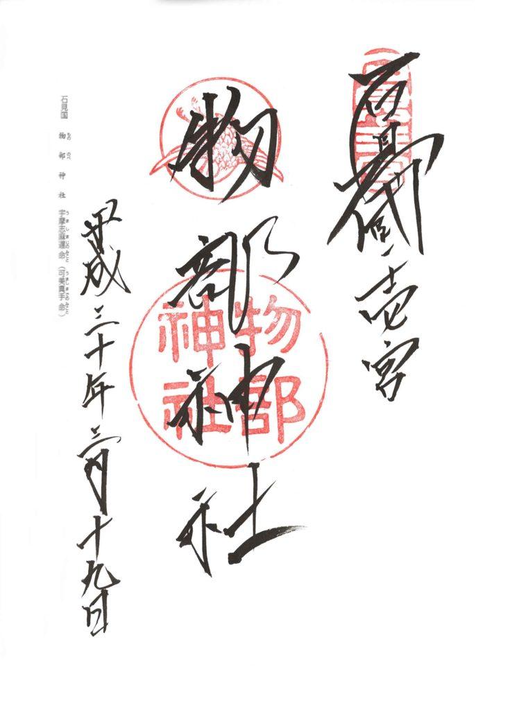 物部神社 御朱印 by.仰木一弘