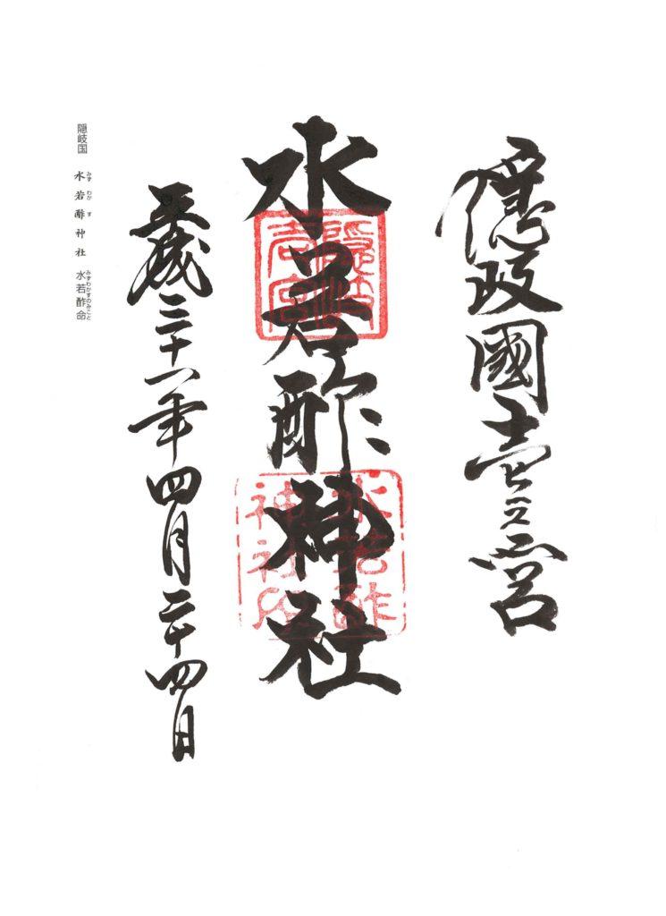 水若酢神社 御朱印 by.仰木一弘