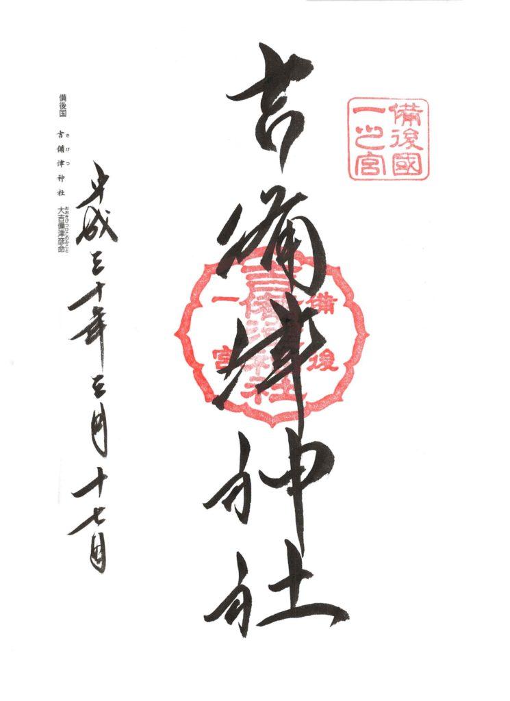 吉備津神社 御朱印 by.仰木一弘